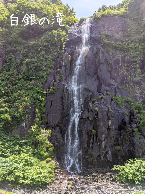 白銀滝.png