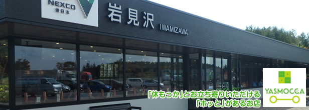 道央自動車道 岩見沢SAのイメージ画像