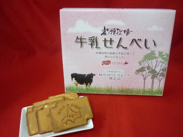 第1位「岩瀬牧場牛乳せんべい(12枚入り)」のイメージ画像