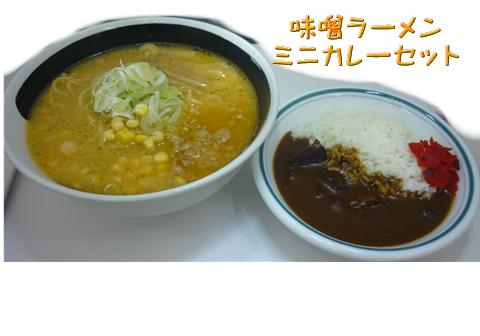 第3位「味噌ラーメン ミニカレーセット」のイメージ画像