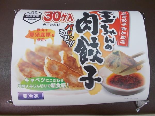 第1位「宇都宮餃子 玉ちゃんの肉餃子」のイメージ画像