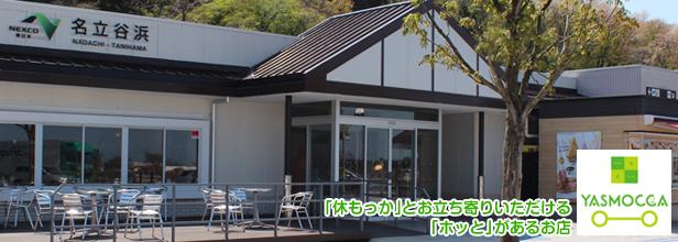北陸自動車道 名立谷浜SAのイメージ画像