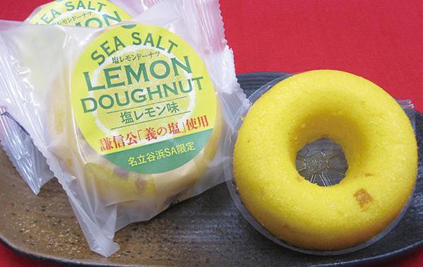 第3位「塩レモンドーナツ」のイメージ画像