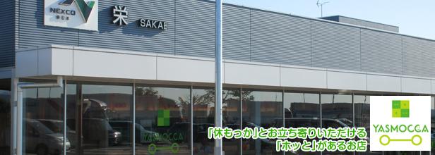 北陸自動車道 栄PAのイメージ画像