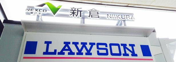 東京外環自動車道 新倉PAのイメージ画像