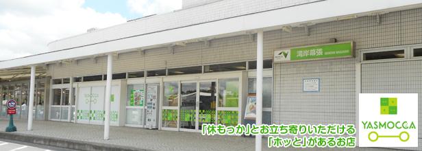 Higashi-Kanto Expwy WANGAN MAKUHARI-PA image