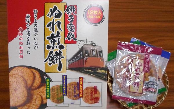 第2位「銚子鉄道ぬれ煎餅」のイメージ画像