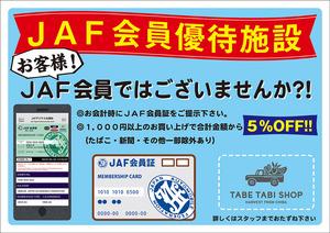 JAF優待POP.jpg