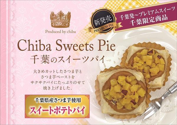 第2位「千葉県産スィートポテトパイ」のイメージ画像