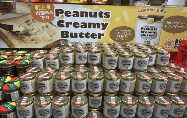 第1位「ピーナッツクリーミーバター」のイメージ画像