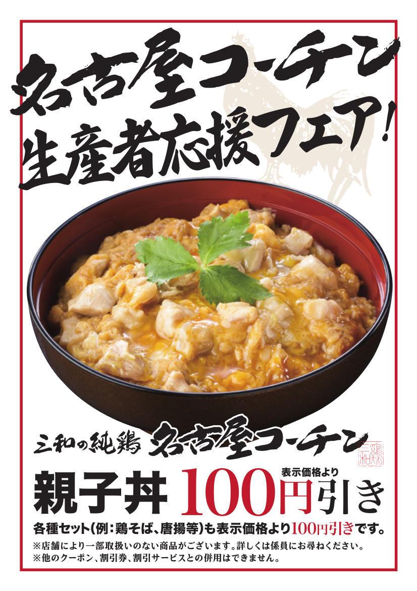 名古屋コーチン生産者応援フェア_表示olcc.jpg