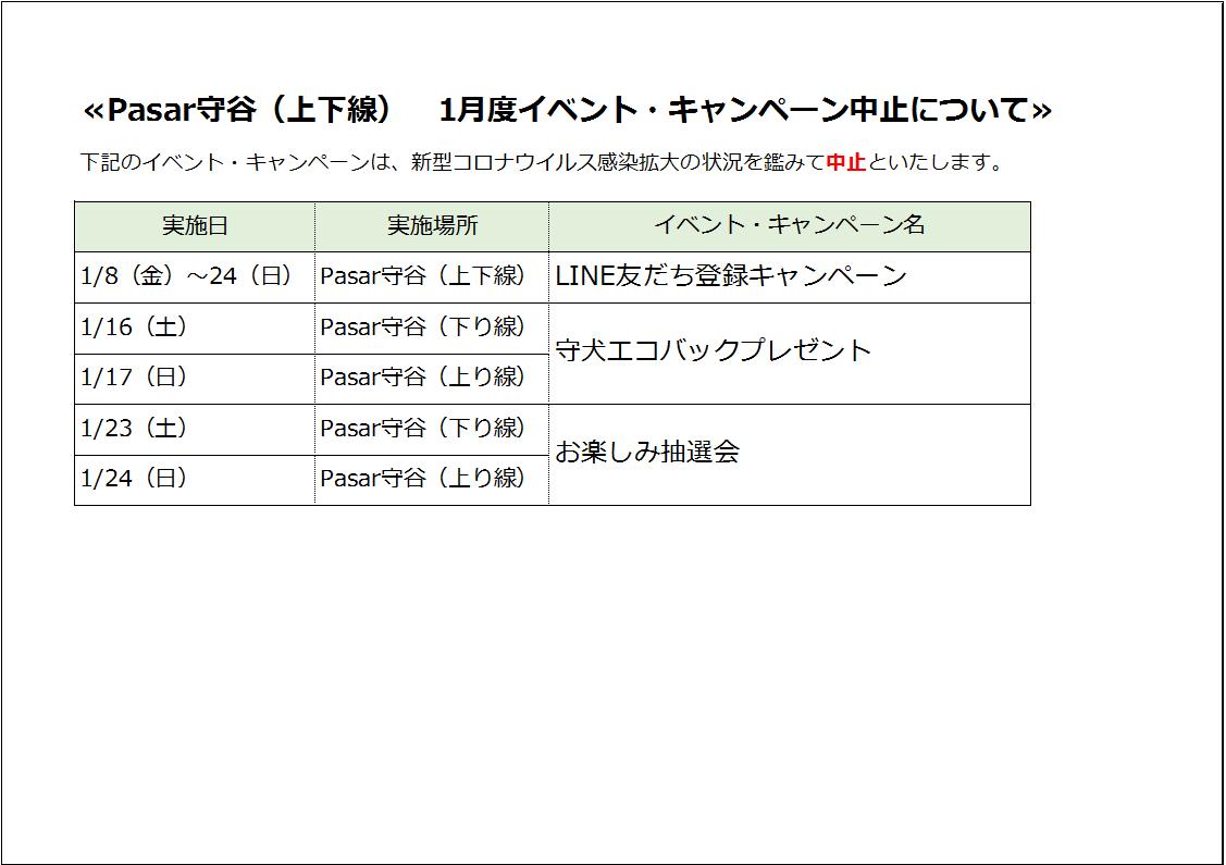 中止 お知らせ イベント
