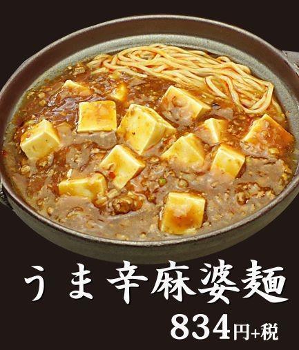 うま辛麻婆麺.jpg