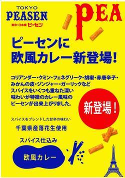 東京ピーセン欧風カレーPOP.jpg