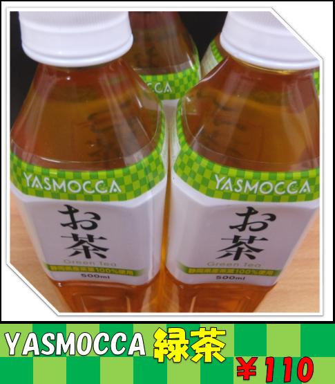 YASMOCCA緑茶のイメージ画像