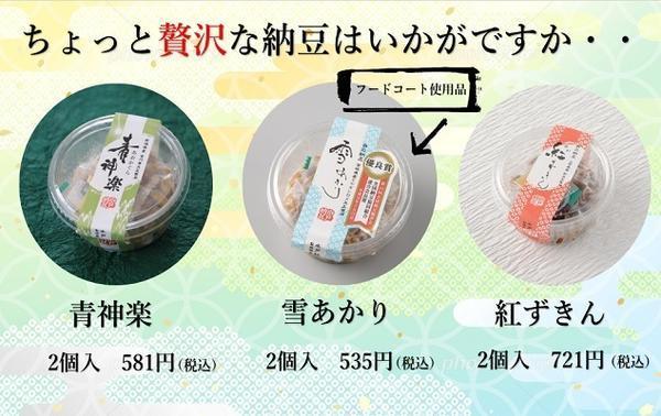 第3位「だるま納豆3個セット」のイメージ画像