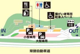 常磐自動車道・東海PA・下りの場内地図画像