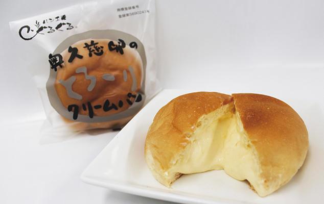 第1位『奥久慈卵のとろ~りクリームパン』のイメージ画像
