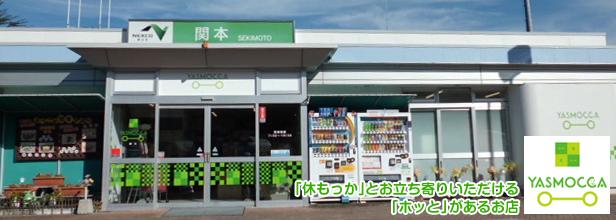 常磐自動車道 関本PAのイメージ画像