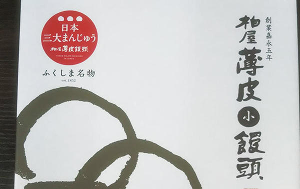 第3位「薄皮まんじゅう(9個入り)」のイメージ画像