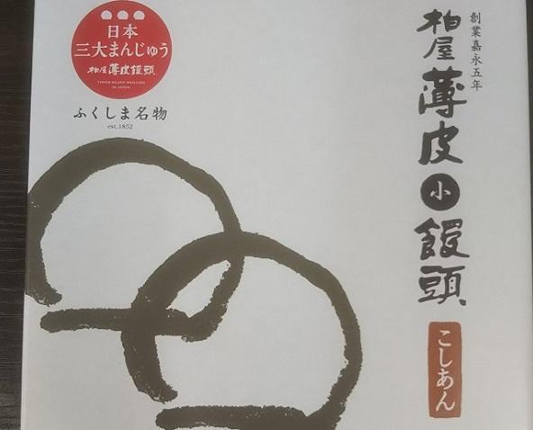 第3位「薄皮まんじゅう(9個入)」のイメージ画像