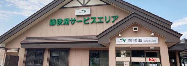 秋田自動車道 錦秋湖SAのイメージ画像