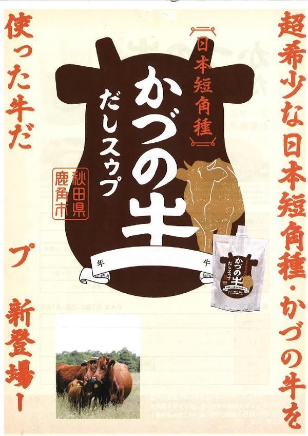 かづの牛.jpg