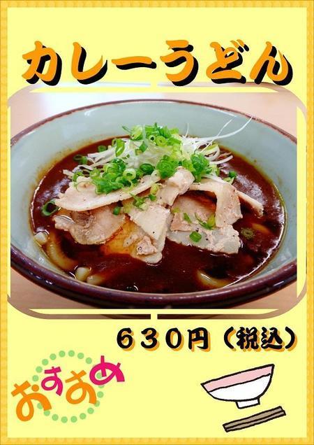 カレーうどん_01_01.JPG