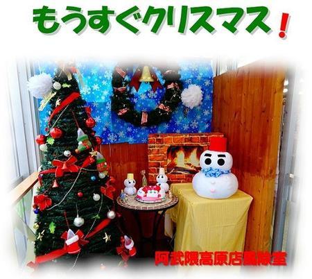 クリスマス_01.JPG