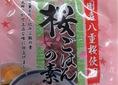 桜ごはん2IMG_1909.jpg