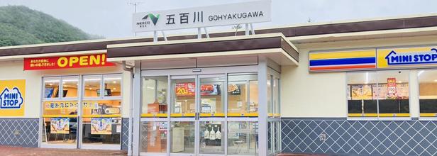 五百川PA(下)