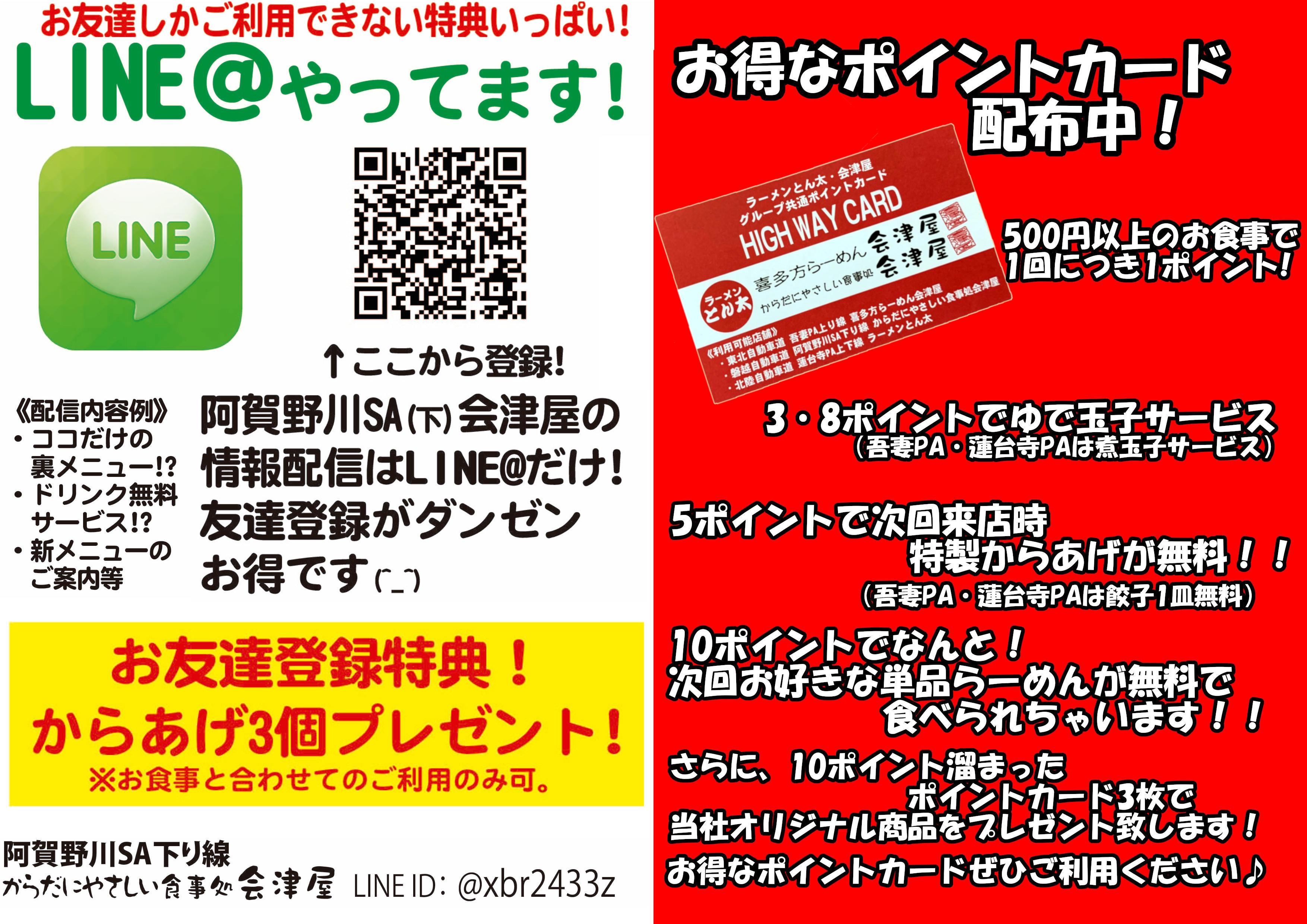 ポイントカード・LINEPOP.jpg