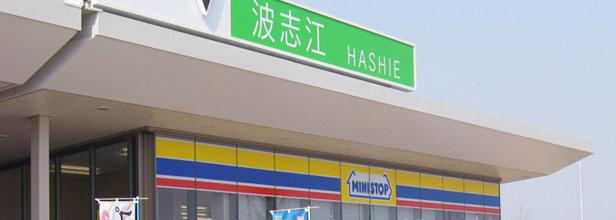 北関東自動車道 波志江PAのイメージ画像