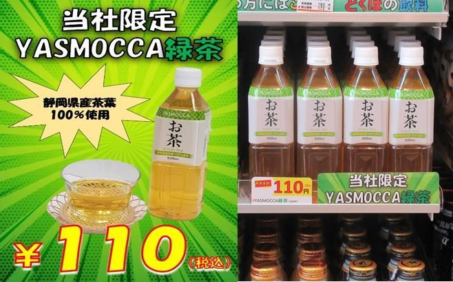 YASMOCCA茶.jpg