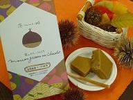 茨城 栗のガトーショコラ(4個入)のイメージ画像