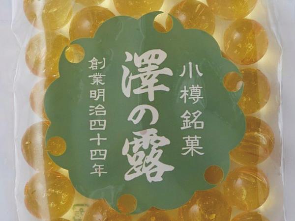 『澤の露本舗』澤の露のイメージ画像
