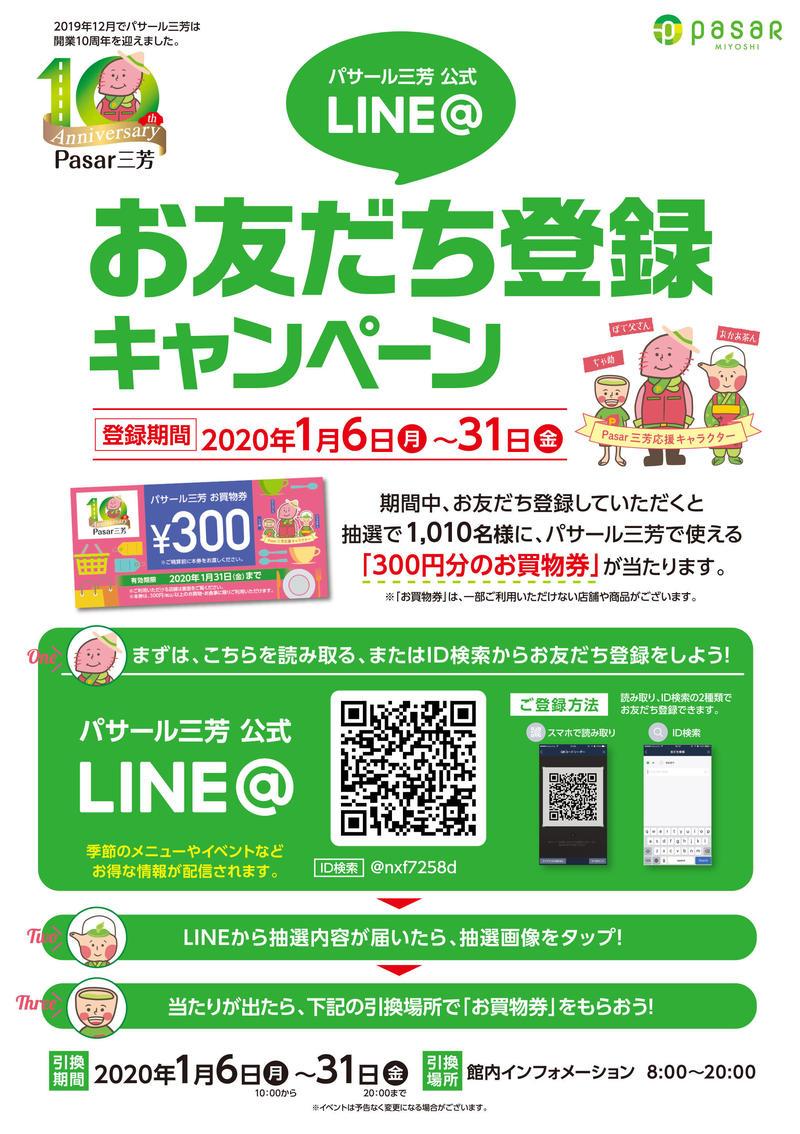 0106miyoshi_line_B1_z.jpg