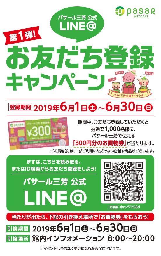 LINE登録キャンペーン.jpg