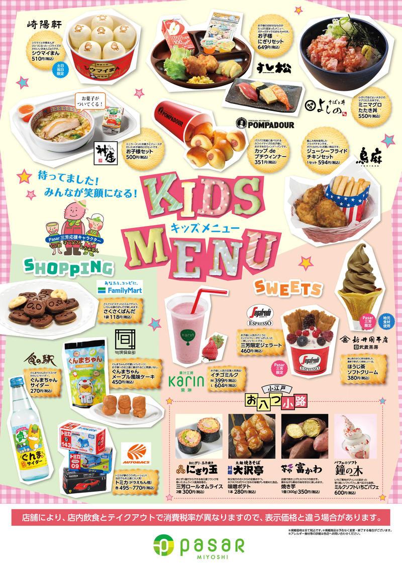 0302miyoshi_kids_b1_0226.jpg