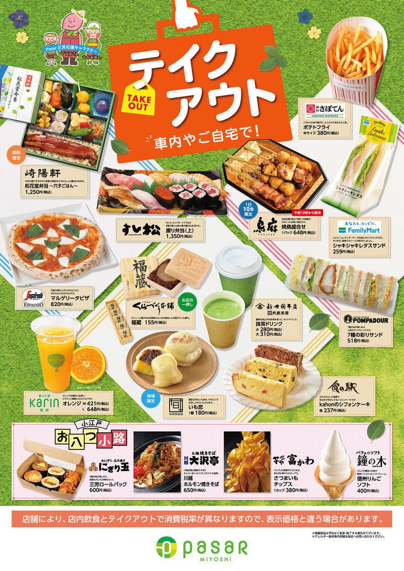 0701_miyoshi_takeout_b1.jpg