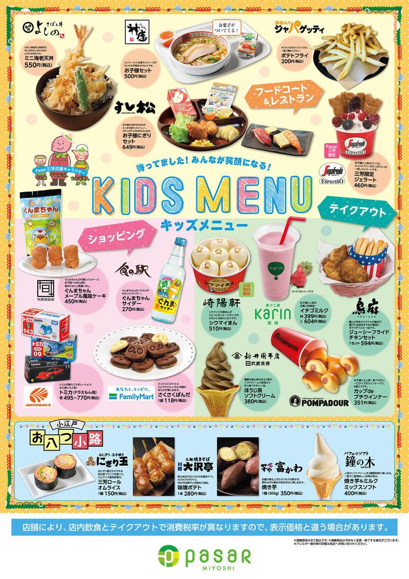 0701miyoshi_kids_b1.jpg