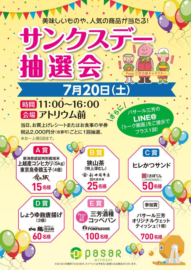 0720miyoshi_thanks_web.jpg