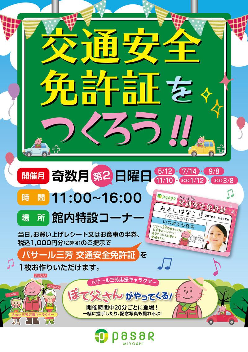 ポスター免許イベント(WEB用)miyoshi_lisence0606web.jpg