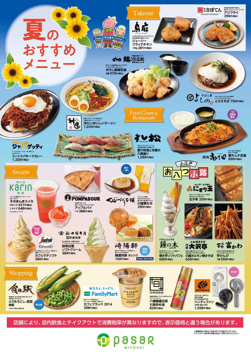 0601_miyoshi_summer_b1_nyukou_ol.jpg