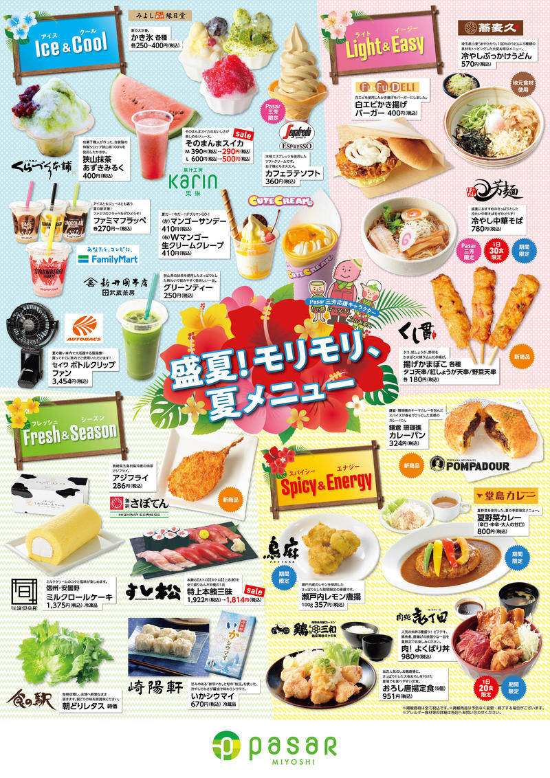 pasar_miyoshi_seasonB1_0701修正_ol-01.jpg