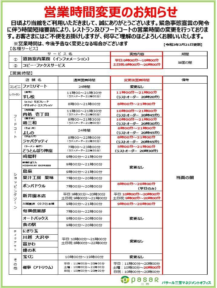 20210322 営業時間変更のお知らせ.jpg