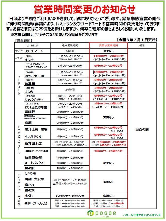 営業時間変更のお知らせ210201.jpg