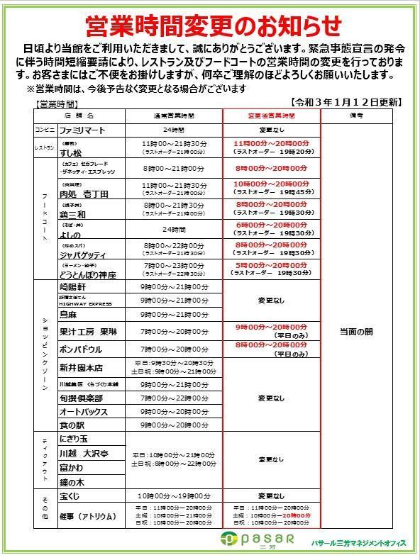 営業時間変更のお知らせ210112.jpg