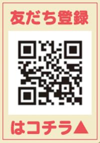 お名前募集QRコード.png
