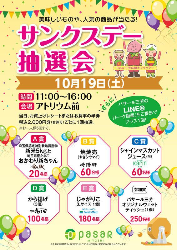 1019miyoshi_thanksday_B1.jpg